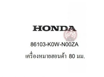 HONDA MARK (80MM)