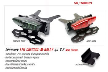TAIL TIDY TAILLIGHT V.2-RED